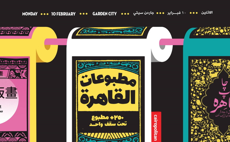 Cairopolitan to Host Quirky Exhibition of 250-Plus Prints