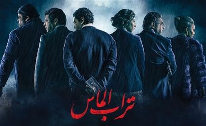 Diamond Dust Is Finally Hitting Egypt's Movie Theatres