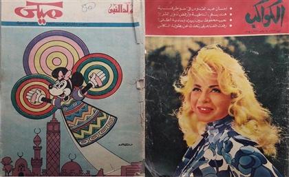 A Glimpse Through Egypt's Vintage Magazines