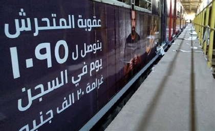 Campaign Promoting Women's Empowerment Takes Over Cairo's Underground Metros