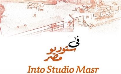 Mona Assaad's Documentary on the Renovation of Studio Masr is Coming to Zawya Cinemas