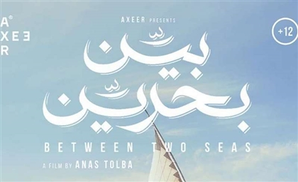 Between Two Seas to Take National Tour for Women's Day