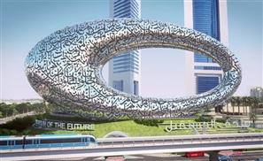 Dubai to Build Museum of the Future