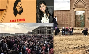 GUC Suspends Classes in Wake of #YaraTarek's Death