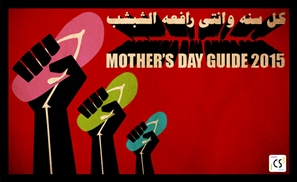 Mother's Day Guide 2015