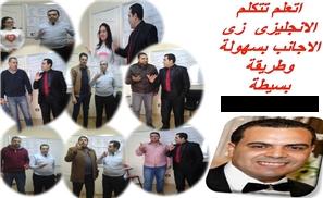 Egyptian Revolutionises English Language