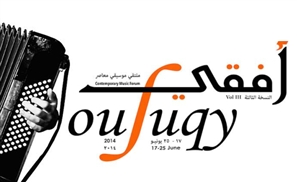 Oufuqy Music Festival