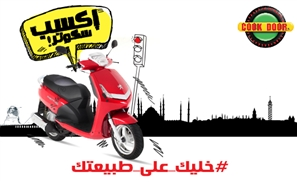Win A Scooter With Cook Door