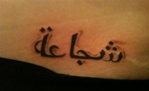 UAE Army: No Tattoos Please