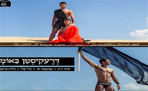 Fury Over Israeli Gay Club ISIS Promotion