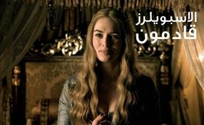 SPOILER ALERT: Egyptians React to Game of Thrones Season Finale