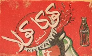 Coca-Cola Invests Big in Egypt