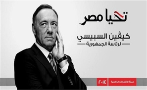 Al-Spacey for President