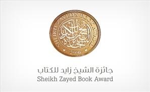 10 Books Tipped to Win Sheikh Zayed Book Award