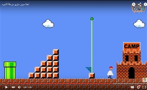 Video: Super Mario Turns 30 Gets a Syrian Make-Over