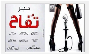 Too Sexy or Too Disgusting? Egyptian Film Poster Fuels Anger