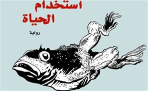 """Egyptian Editor & Writer Charged For Publishing """"Sexual Lust and Transient Pleasures"""" Material"""