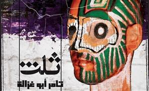 Album Review: 'Thulth' By Tamer Abu Ghazaleh