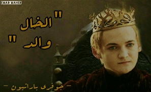 Here's How Game of Thrones Characters Would Sound If They Were Egyptian