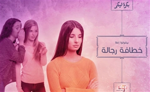 5 Things Divorced Egyptian Women are Tired 0f Hearing