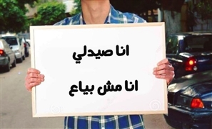 19 Ridiculous Egyptian Stereotypes Defied