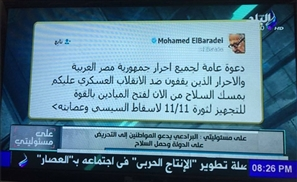 Ahmed Moussa Allegedly Airs Fabricated Tweet by Mohamed El Baradei