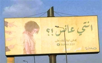 Egyptian Ad Attempting to Break Stereotypes Against Women Goes Horribly Wrong