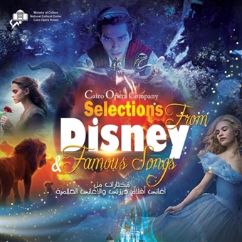 Selection from Disney @ Arabic Music Institute