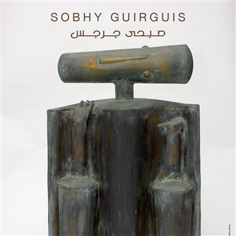 Sobhy Guirguis Exhibition