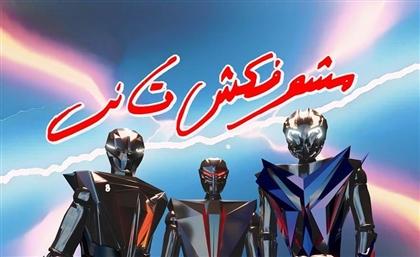 Abyusif, Dina El Wedidi & Rozzma in Shaabi-Rap Track 'Mashofaksh Tany'