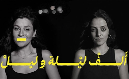 Alf Leileh w Leil: A New Music Film Amplifying the Voices of Lebanon